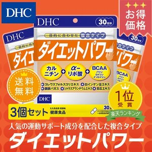 dhc サプリ ダイエット 【お買い得】【送料無料】【メーカー直販】ダイエットパワー 3個セット | サプリメント 女性 男性|dhc