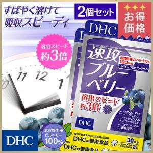dhc サプリ ブルーベリー 【お買い得】【メーカー直販】 速攻ブルーベリー 30日分 2個セット   サプリメント dhc