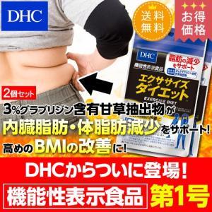 【お買い得】【DHC直販サプリメント】【送料無料】エクササイズダイエット 2個セット【機能性表示食品】|dhc