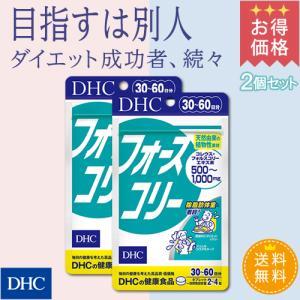 【お買い得】【送料無料】【DHC直販】 フォースコリー 30日分×2個セット ( サプリ ダイエット )|dhc