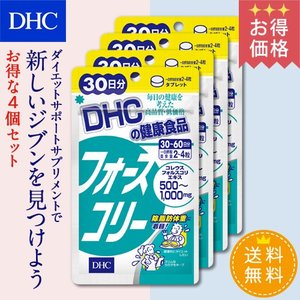 【お買い得】【送料無料】【DHC直販】 フォースコリー 30日分×4個セット ( サプリ ダイエット )|dhc