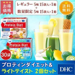 【お買い得】【数量限定】【DHC直販/置き換えダイエット食品】【送料無料】プロティンダイエット&ライトテイスト 2個セット|dhc