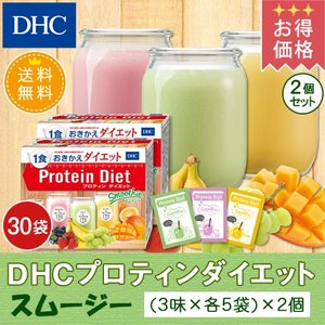 dhc 【お買い得】【送料無料】 【ダイエット 置き換え食品 ダイエットドリンク】DHCプロティンダイエット スムージー 15袋入 2個セット|dhc