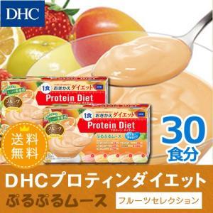 dhc 【お買い得】【メーカー直販】【送料無料】DHCプロティンダイエット ぷるぷるムース フルーツセレクション 15袋入  2個セット dhc