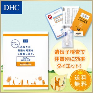 dhc 【メーカー直販】【お買い得】【送料無料】 DHCの 遺伝子検査 ダイエット対策キット  ( ダイエット ) |dhc