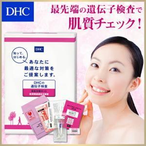 【お買い得】【DHC直販化粧品】【送料無料】DHCの遺伝子検査 美肌対策キット|dhc
