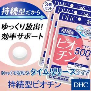 dhc サプリ ビタミン ビオチン 【お買い得】【 DHC 公式 】 持続型ビオチン 30日分 3個...