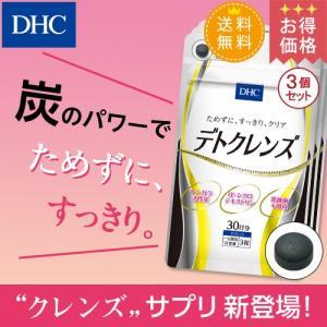 dhc サプリ 【お買い得】【送料無料】【メーカー直販】 デトクレンズ 30日分 3個セット    サプリメント dhc