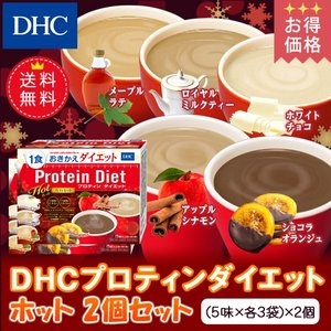 dhc ダイエット食品 【メーカー直販】【お買い得】【数量限定】【送料無料】DHCプロティンダイエット ホット(カフェセット) 15袋入 2個セット dhc