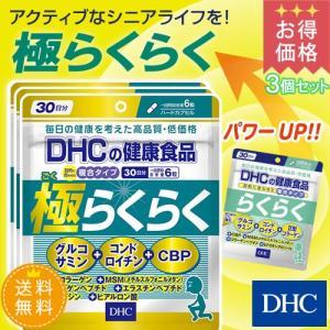 dhc 【お買い得】【送料無料】【メーカー直販】極らくらく(30日分)3個セット dhc