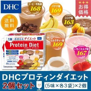 dhc ダイエット食品 【お買い得】【メーカー直販】【送料無料】 プロティンダイエット 2個セット|dhc