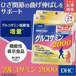 dhc 【メーカー直販】【お買い得】グルコサミン 2000 30日分 2個セット【機能性表示食品】 dhc