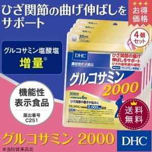 dhc 【メーカー直販】【お買い得】【送料無料】グルコサミン 2000 30日分 4個セット【機能性表示食品】 dhc