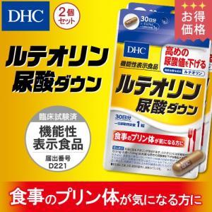 dhc サプリ ダイエット 【お買い得】【DHC直販】 ルテオリン 尿酸ダウン 30日分 2個セット | 機能性表示食品 サプリメント|dhc