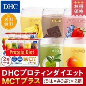 dhc ダイエット食品 【メーカー直販】【お買い得】【送料無料】 DHCプロティンダイエット MCTプラス 15袋入 2個セット|dhc