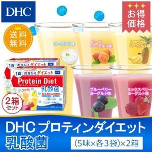 dhc 【お買い得】【メーカー直販】【送料無料】 DHCプロティンダイエット 乳酸菌 15袋入 2個セット 【数量限定】   置き換え dhc