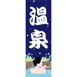 【温泉】送料無料 のぼり 安心品質 のぼり/のぼり旗/旗 のぼり旗 温泉 60cm*180cm|dhlelephant30531