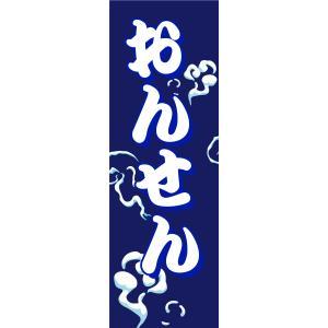 【おんせん】送料無料 のぼり 安心品質 のぼり/のぼり旗/旗 のぼり旗 おんせん 60cm*180cm|dhlelephant30531