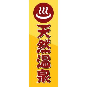 【天然温泉】送料無料 のぼり 安心品質 のぼり/のぼり旗/旗 のぼり旗 天然温泉  60cm*180cm|dhlelephant30531