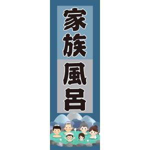 【家族風呂】送料無料 のぼり 安心品質 のぼり/のぼり旗/旗 のぼり旗 家族風呂  60cm*180cm|dhlelephant30531