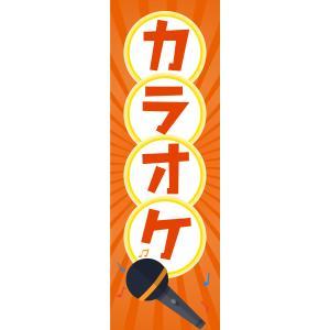 【カラオケ】送料無料 のぼり 安心品質 のぼり/のぼり旗/旗 のぼり旗 カラオケ  60cm*180cm|dhlelephant30531