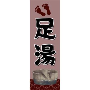 【足湯】送料無料 のぼり 安心品質 のぼり/のぼり旗/旗 のぼり旗 足湯  60cm*180cm|dhlelephant30531