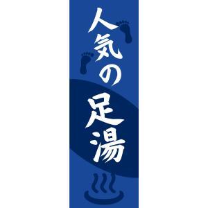 【人気の足湯】送料無料 のぼり 安心品質 のぼり/のぼり旗/旗 のぼり旗 人気の足湯  60cm*180cm|dhlelephant30531