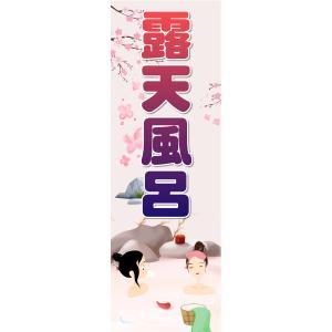 【露天風呂】送料無料 のぼり 安心品質 のぼり/のぼり旗/旗 のぼり旗 露天風呂  60cm*180cm|dhlelephant30531