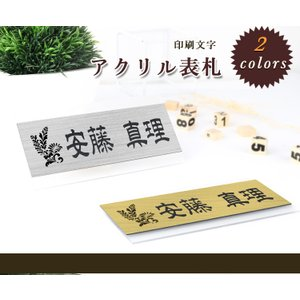 表札 ネームプレート マンション 戸建 ポスト ステンレス調 ゴールド サイズ変更可 引越祝い 簡単!貼るだけ 印刷文字 二層アクリル表札(hs-tm01)(GN)|dhlelephant30531