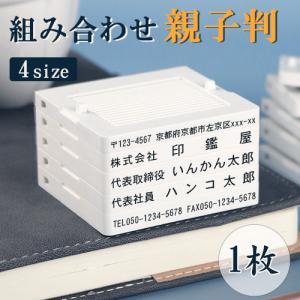 印鑑 親子判 住所印はんこ 個人事業主印 ゴム印 分割印 組み合わせ親子判 スタンプ  組合せ プラスチック親子判1枚セット:62mm×1枚(GN)|dhlelephant30531