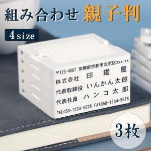 印鑑 親子判 住所印はんこ 個人事業主印 ゴム印 分割印 組み合わせ親子判 スタンプ  組合せ プラスチック親子判3枚セット:62mm×3枚(GN)|dhlelephant30531
