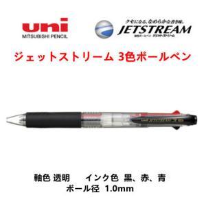 筆記具 三菱 油性ボールペン ギフト 文具 JETSREAM 三菱Uni ジェットストリーム 3色ボールペン ボール径 1.0mm  3本セット 品番SXE3-400-10(WZ) dhlelephant30531