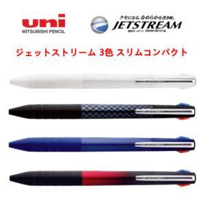 筆記具 三菱油性ボールペン文具 JETSREAM 三菱Uni ジェットストリーム 3色 スリムコンパクト インク色 黒赤青 0.5mm 3本セット 品番 SXE3-JSS-05 dhlelephant30531