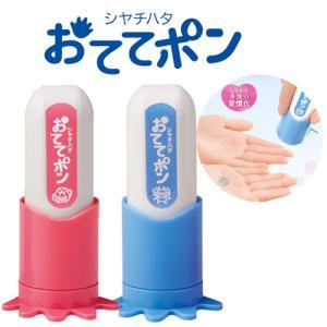 シャチハタ おててポン 手洗い練習スタンプ予防対策 はんこ 手洗いスタンプ 子供 幼児 子ども 幼稚園 保育園 シャチハタ 手洗い練習スタンプ おててポン【WZ】|dhlelephant30531