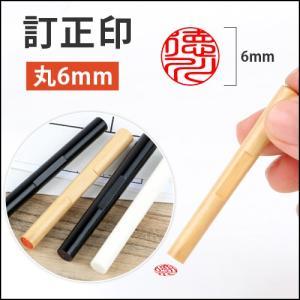 訂正印 目印付き 柘植 黒水牛 ラクト 6mm(JP)|dhlelephant30531