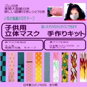 鬼滅の刃 子供用簡単立体マスク おさかなマスク仕様 手づくりキット 洗えるマスク  簡単 日本製ガー...
