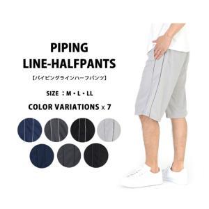 ハーフパンツ 短パン メンズ カラー豊富なパイピングライン Men's