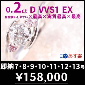 婚約指輪 ダイヤ 0.2ct D-VVS1-EX 天然ピンクダイヤ付 エンゲージリング あすつく7-...