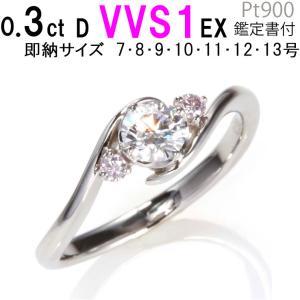 婚約指輪 安い 婚約指輪 ダイヤモンド あすつく 天然ピンクダイヤ 0.3ct D VVS1 EX ...