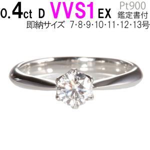 婚約指輪 ダイヤモンド エンゲージリング 0.4ct  D  VVS1 EX あすつく 鑑定書 婚約...