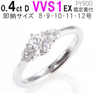 婚約指輪 ダイヤモンド エンゲージリング 8号 9号 10号 即納 あすつく 0.4ct  D-VV...