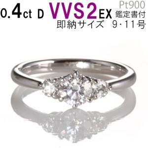 婚約指輪 安い 婚約指輪 ダイヤ 0.4ct D-VVS2-EX 婚約指輪 ティファニー6本爪デザイ...