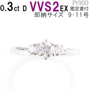婚約指輪 安い 婚約指輪 ダイヤ 0.3ct D-VVS2-EX 婚約指輪 ティファニー6本爪デザイ...