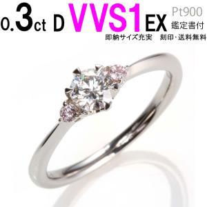 婚約指輪 ダイヤモンド 9号・11号 あすつく0.3ct 天...