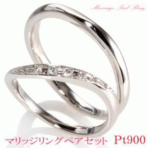 結婚指輪 マリッジリング ペアリング プラチナ ダイヤモンド 2本セット マリッジリング