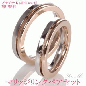結婚指輪 安い プラチナ900 マリッジリング ペアリング プラチナ ゴールドコンビ 結婚指輪 シン...