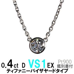 婚約指輪 ネックレス プラチナ即納有 0.4ct 最高 Dカラー 上質 VS1 トップグレード EX...