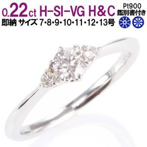 婚約指輪 サイドダイヤ 0.22ct  h&c ティ...