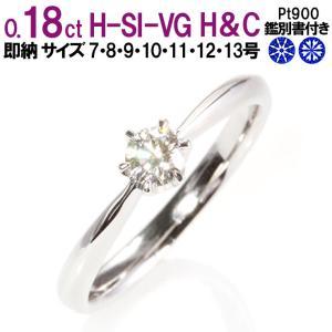 婚約指輪 ダイヤ あすつく07-13号 0.18ct H-SI-VG H&C 鑑別付 婚約指...