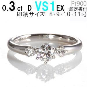 婚約指輪 ダイヤ 0.3ct D-VS1-EXサイドダイヤ付...
